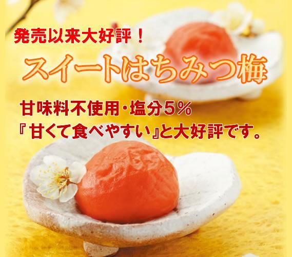梅翁園の新しい味わい【スイートはちみつ】梅干。