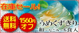 和〜なごみ〜6食セット