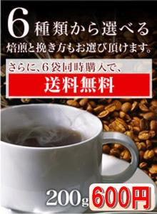 6種から選べる!厳選コーヒー
