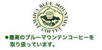 最高のブルーマウンテンコーヒーを取り扱っております。