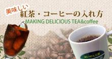 美味しい紅茶・コーヒーの入れ方