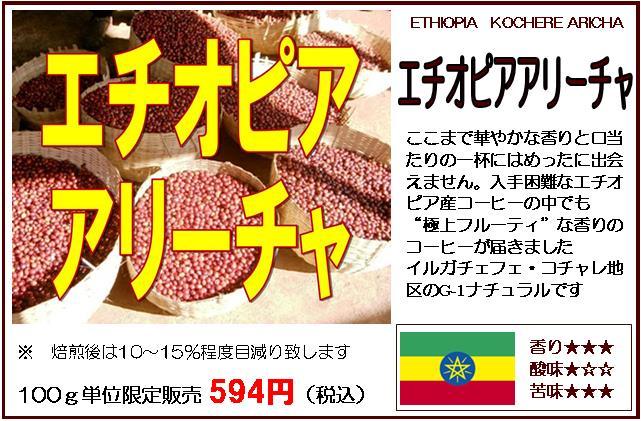 エチオピアアリーチャ