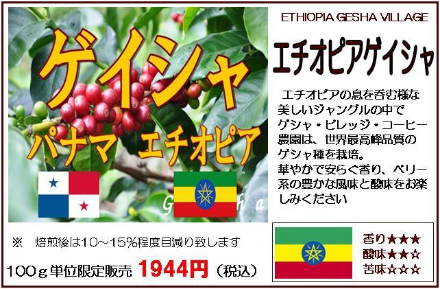 エチオピアゲイシャ