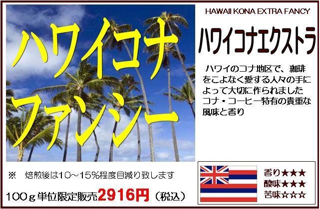 ハワイコナエクストラ