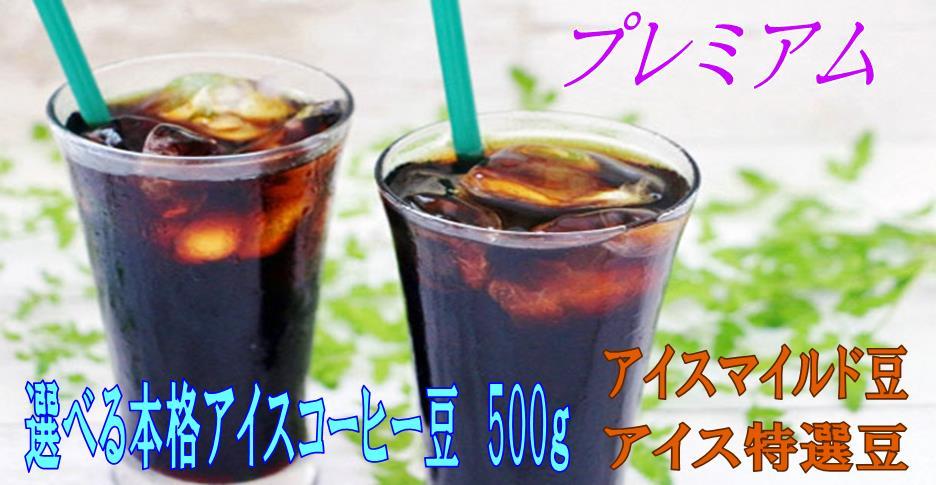 選べるアイスコーヒー500g