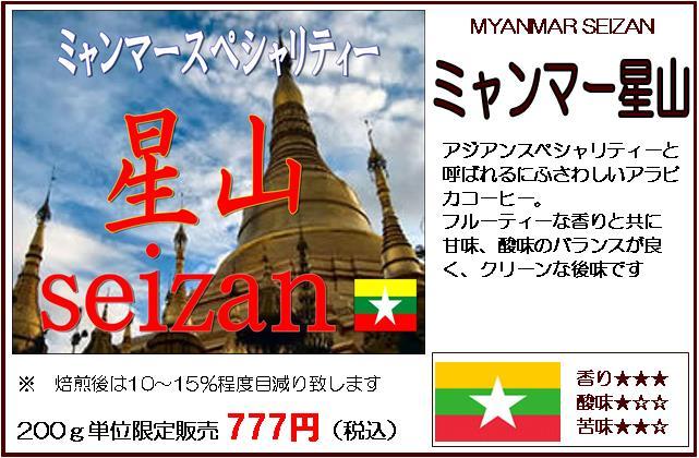 ミャンマー星山