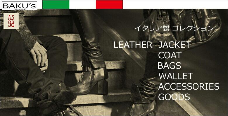 イタリア製レザージャケット バッグ