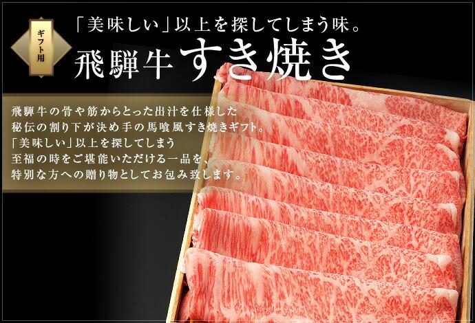 【ギフト】飛騨牛すき焼き