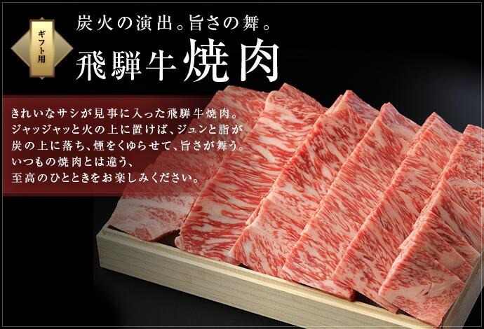 【ギフト】飛騨牛焼肉