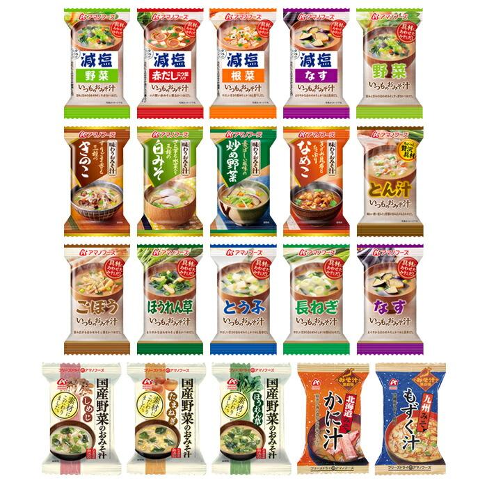 親孝行減塩みそ汁6種類30食セット アマノフーズ・松谷化学 塩分控えめ 仕送り ギフト 贈り物