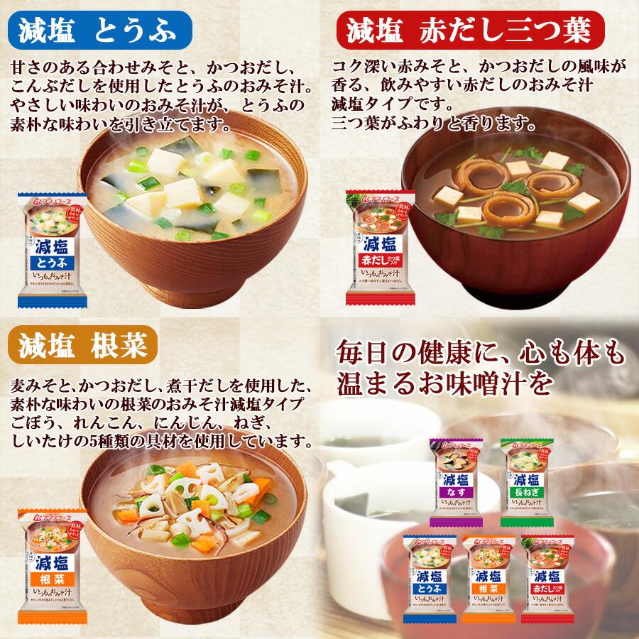 アマノフーズ フリーズドライ 減塩 いつものおみそ汁 5種類50食セット ギフト お土産