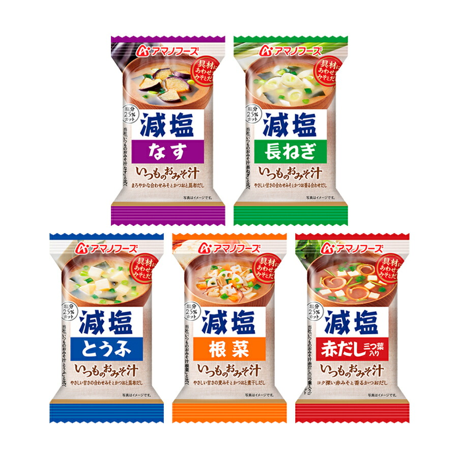 アマノフーズ フリーズドライ 減塩 いつものおみそ汁 5種類30食セット ギフト お土産