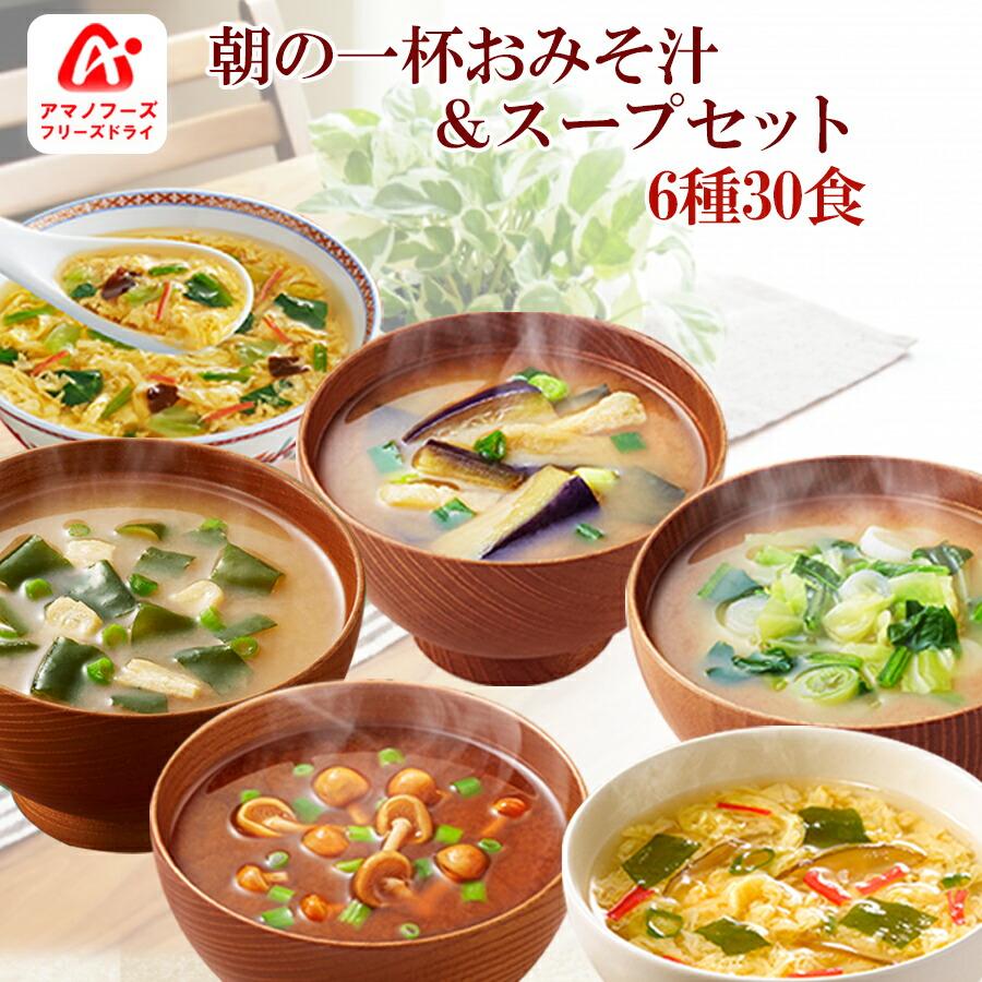 アマノフーズ フリーズドライ 朝の一杯おみそ汁&スープ 6種30食 アソートセット インスタント 非常食 海外土産 ギフト