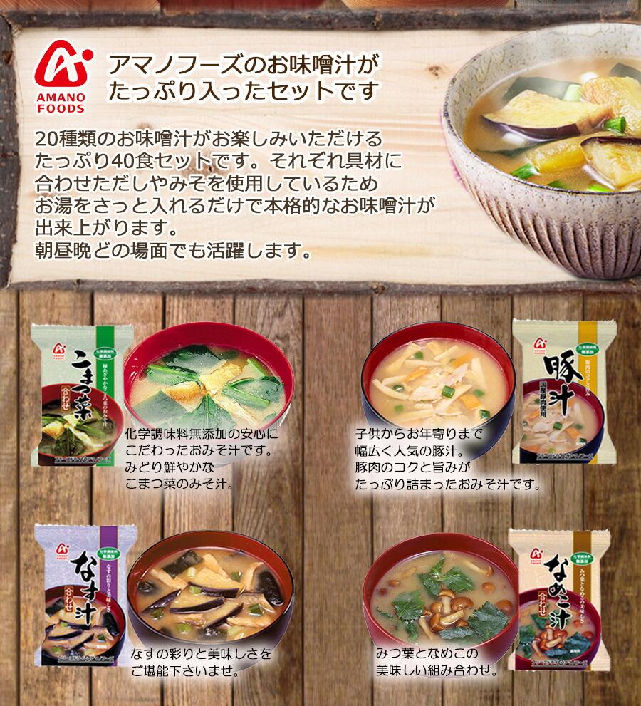 アマノフーズ フリーズドライ たっぷりお味噌汁 20種類40食セット ギフト お土産 お歳暮 お中元