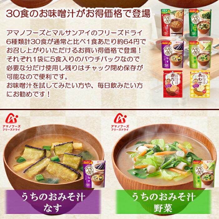 フリーズドライ お徳用 お味噌汁6種類30食セット アマノフーズ マルサン インスタント 即席