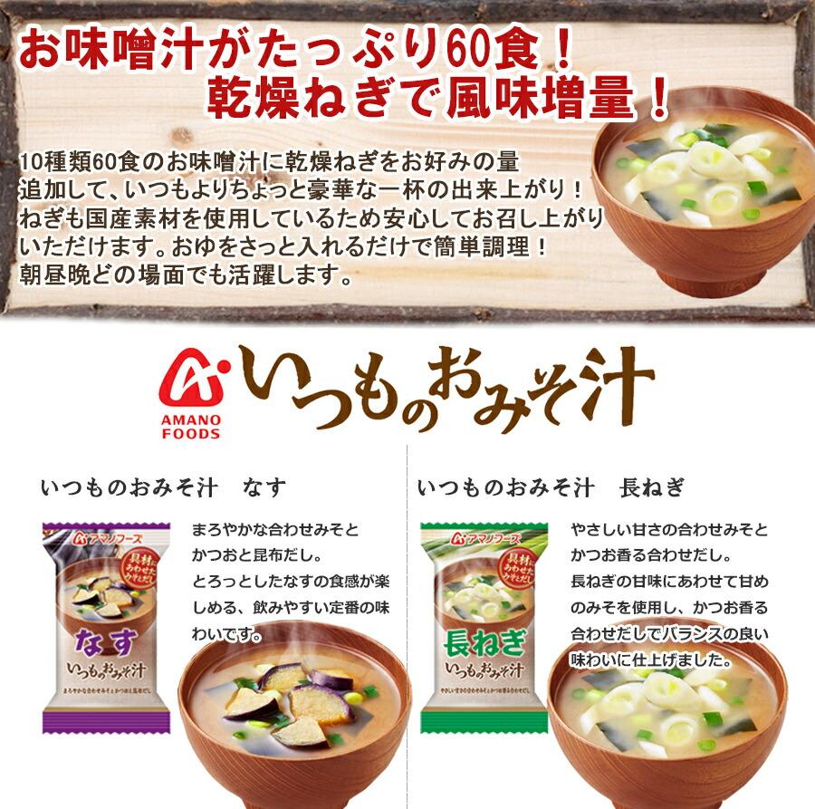アマノフーズ いつものおみそ汁 10種類60食 ねぎ増量セット