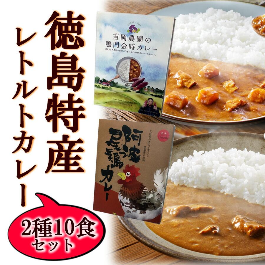 徳島特産レトルトカレー2種10食セット