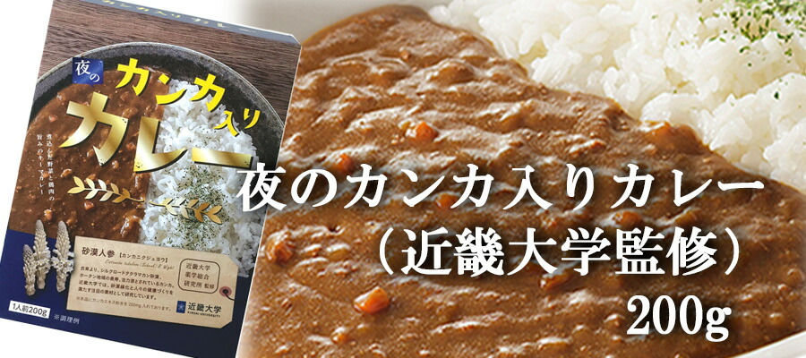 近畿の厳選レトルトカレー4種8食セット