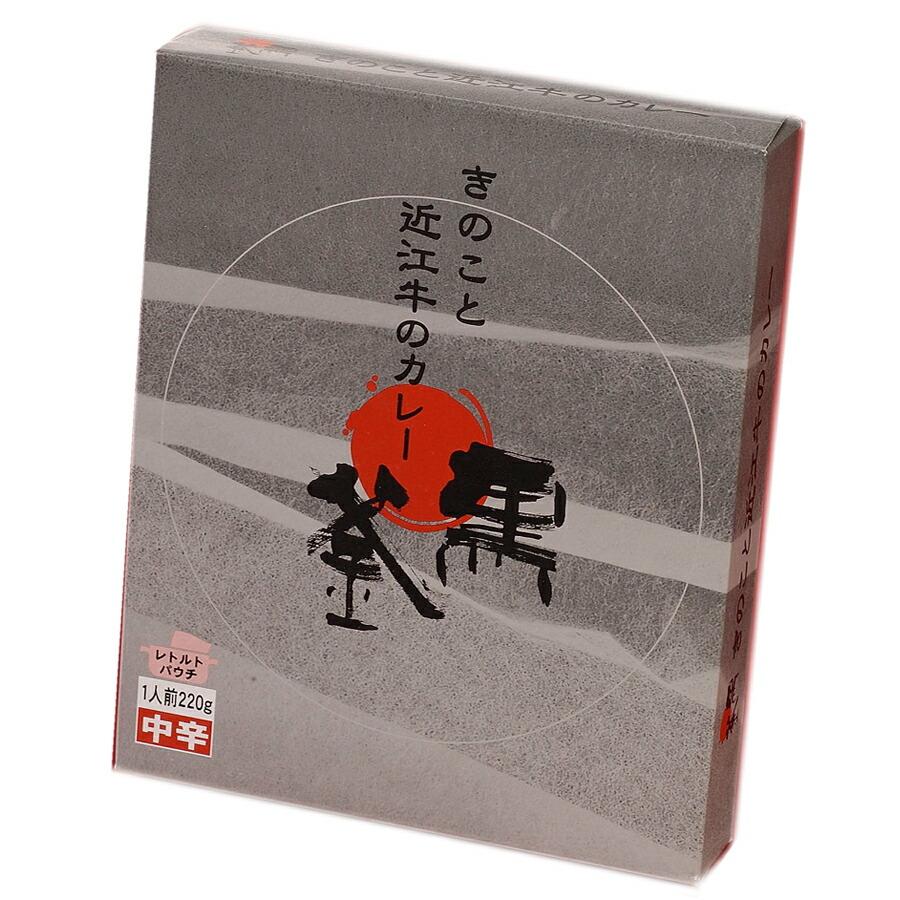 「黒釜」のきのこと近江牛のカレー220g