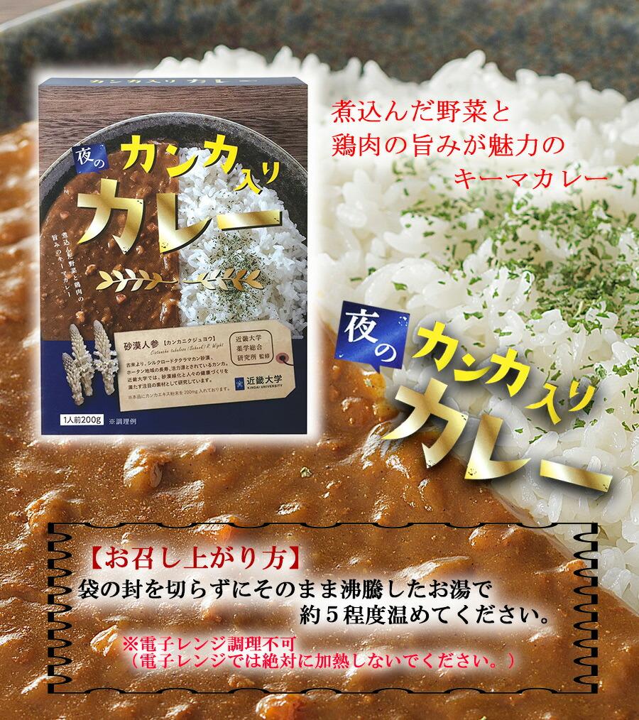 阿波尾鶏カレー 200g