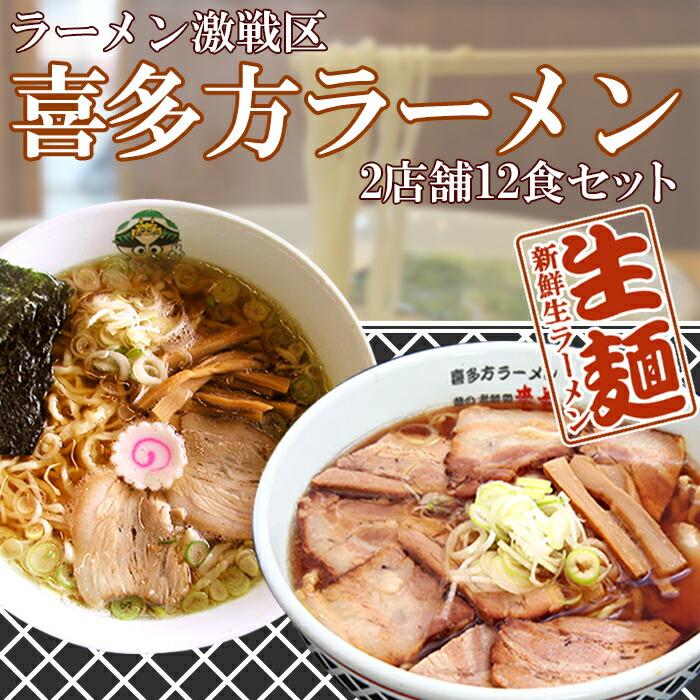 ご当地ラーメン 激戦喜多方ラーメン2店舗12食セット 生麺 銘店
