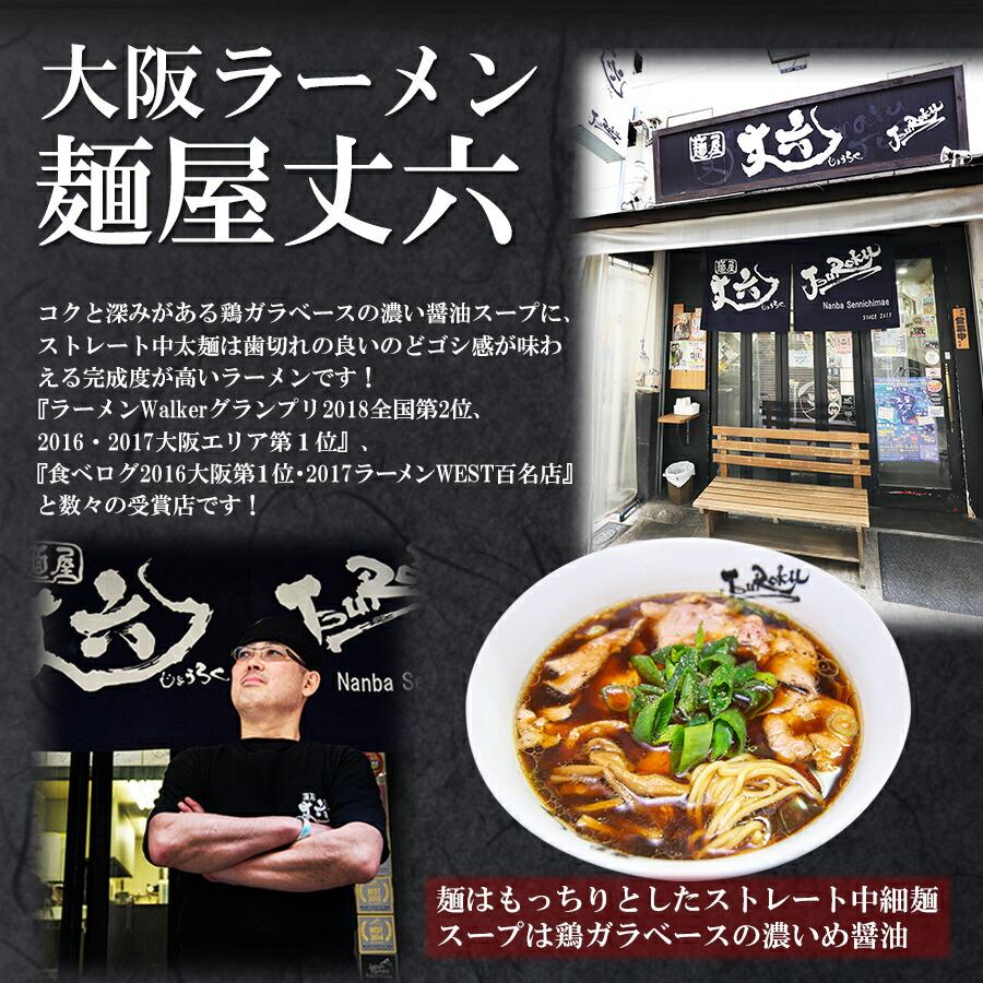 ご当地有名店ラーメン 大阪 麺屋丈六 2食入 久保田麺業 生麺