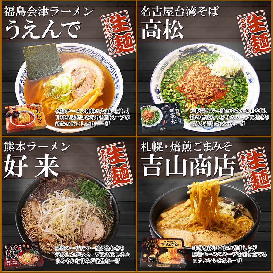 日本全国ご当地ラーメン6店舗12食セット