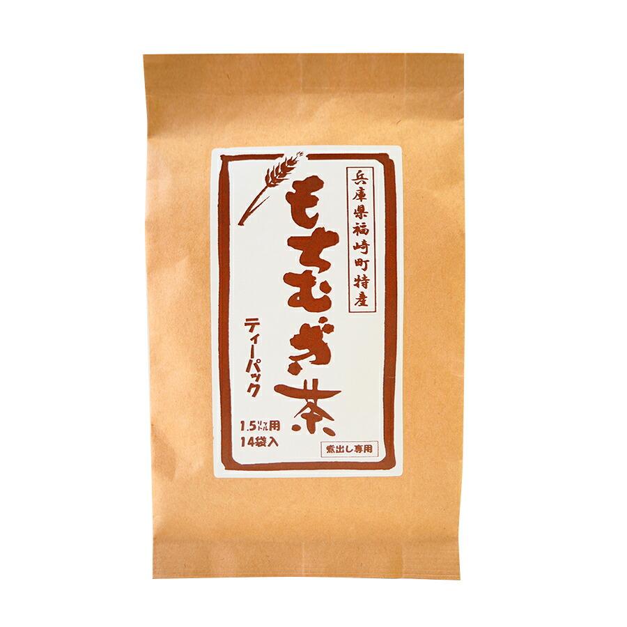 昔懐かしい麦茶 もち麦茶 ティーパック 140g(10gx14袋)兵庫県産