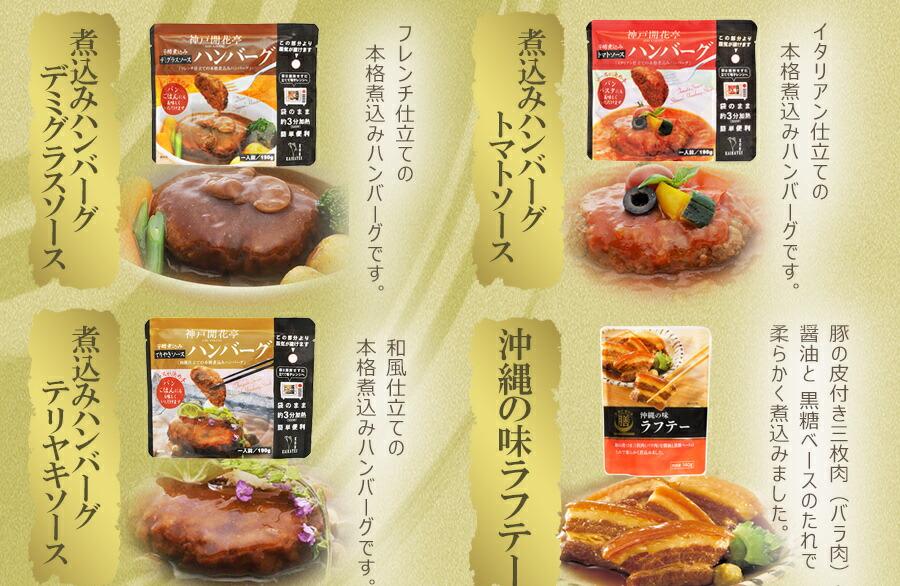 レトルト惣菜 肉のおかず詰め合わせ11種セット