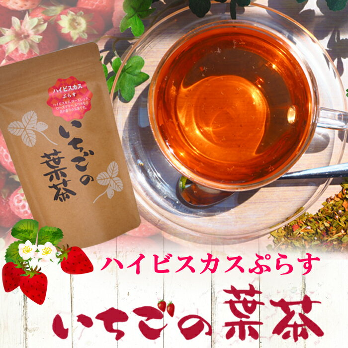 いちごの葉茶 ハイビスカスぷらす イメージ