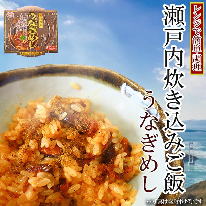 瀬戸内の海の幸 炊き込み御飯うなぎめし レンジで簡単調理