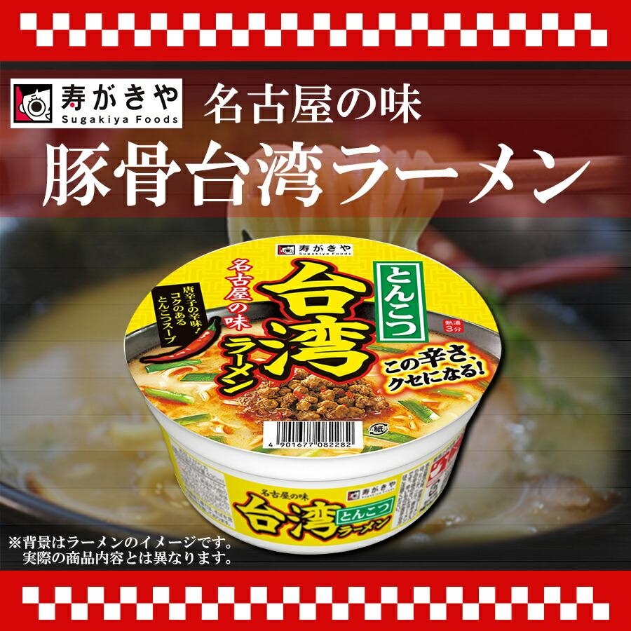 寿がきや 名古屋の味 とんこつ台湾ラーメン(カップ)