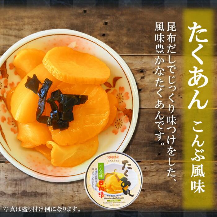 ごはんのおとも たくあん缶詰め こんぶ味 70g 道本食品