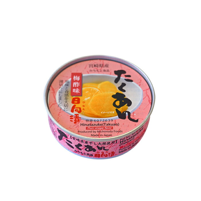 ごはんのおとも たくあん缶詰め 梅酢味 70g 道本食品