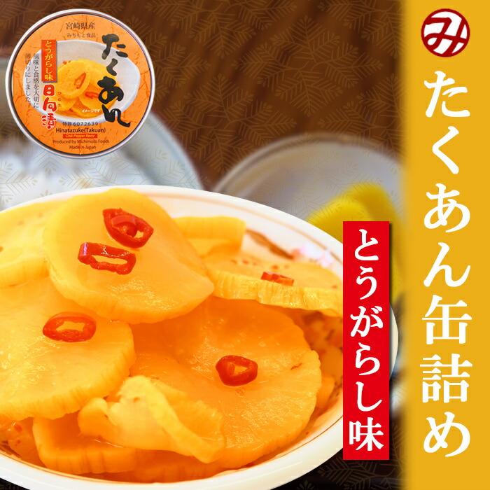 ごはんのおとも たくあん缶詰め とうがらし味 70g 道本食品
