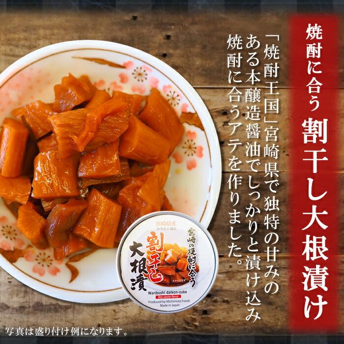 宮崎の焼酎に合う大根漬 缶詰め70g 道本食品 ごはんのおとも 旅行 海外土産に