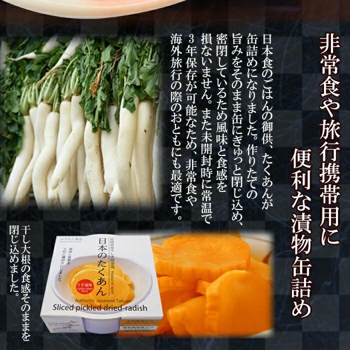 ごはんのおとも 日本のたくあん 缶詰め70g うすしお味 道本食品 旅行 海外土産にも