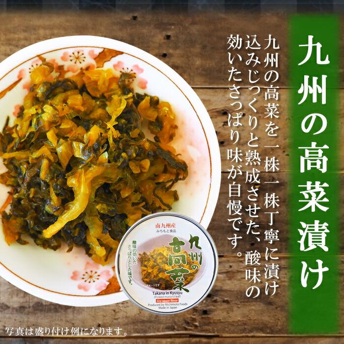 ごはんのおとも 九州の高菜 缶詰め70g 道本食品 旅行 海外土産にも