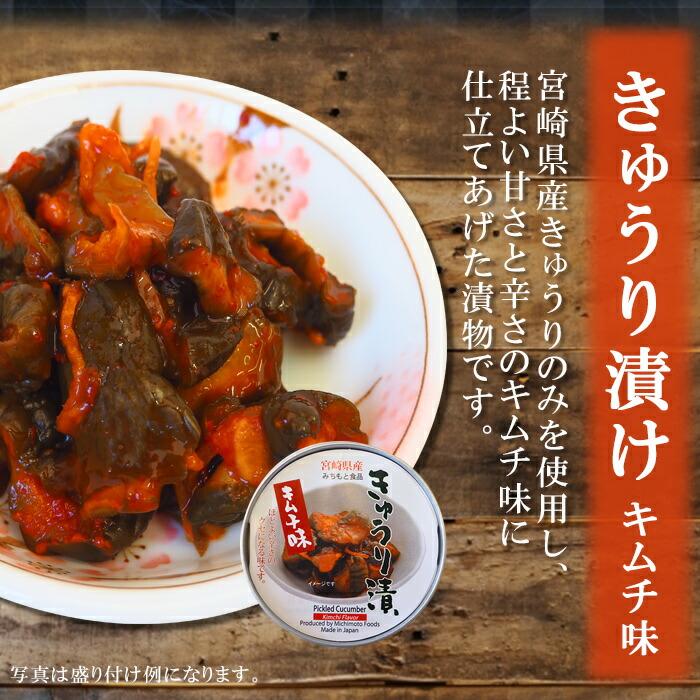 ごはんのおとも きゅうり漬け キムチ味 缶詰め70g 道本食品 旅行 海外土産にも