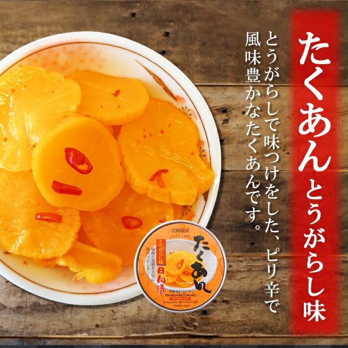 ごはんのおとも たくあんの缶詰め3種類6個セット 道本食品 旅行 海外土産にも