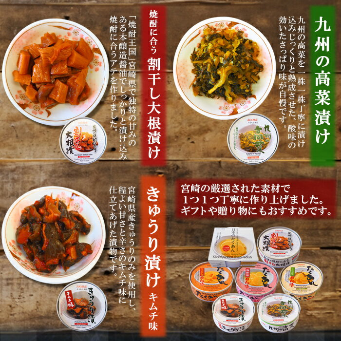 ごはんのおとも たくあん&漬物の缶詰め7種類14個セット 道本食品 旅行 海外土産にも