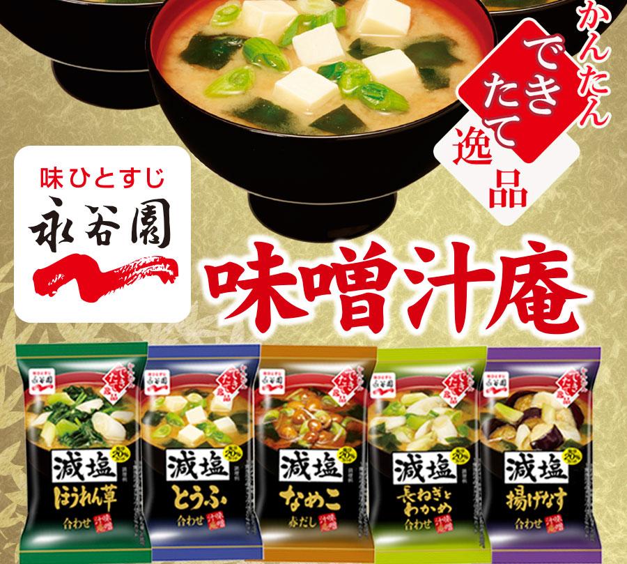 永谷園 味噌汁庵 お試し 5種15食セット