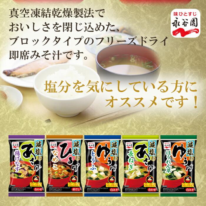 永谷園 フリーズドライ お味噌汁 減塩 5種類15食 詰め合わせセット お試し 即席 インスタント