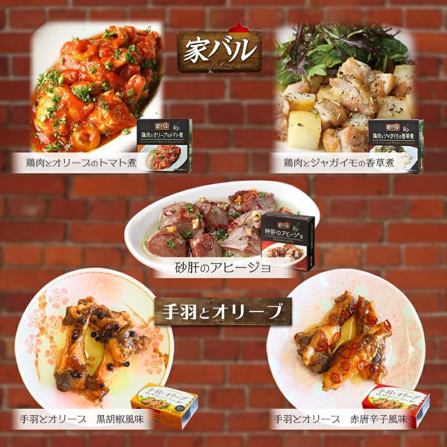 お肉の缶詰め惣菜 10種類 詰め合わせセット