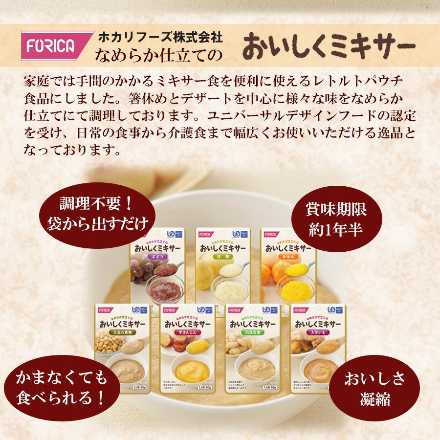 おいしくミキサー 白花豆煮 箸休め かまなくてよい(区分4)
