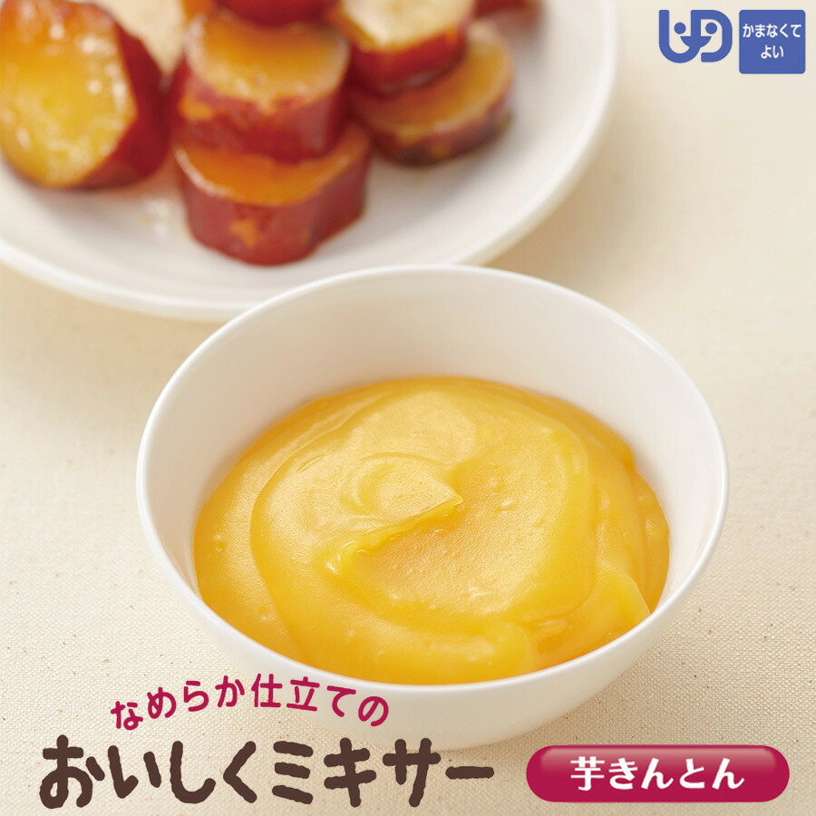 おいしくミキサー 芋きんとん 箸休め かまなくてよい(区分4)