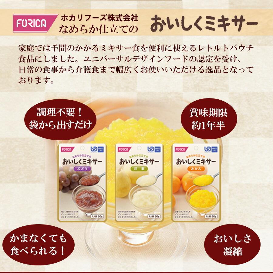 おいしくミキサー 介護食フルーツ3種類9食セット