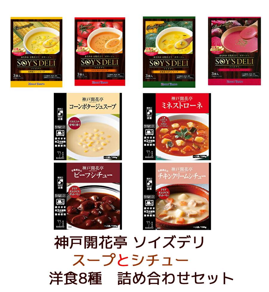 神戸開花亭 ソイズデリ 洋食詰め合わせセット