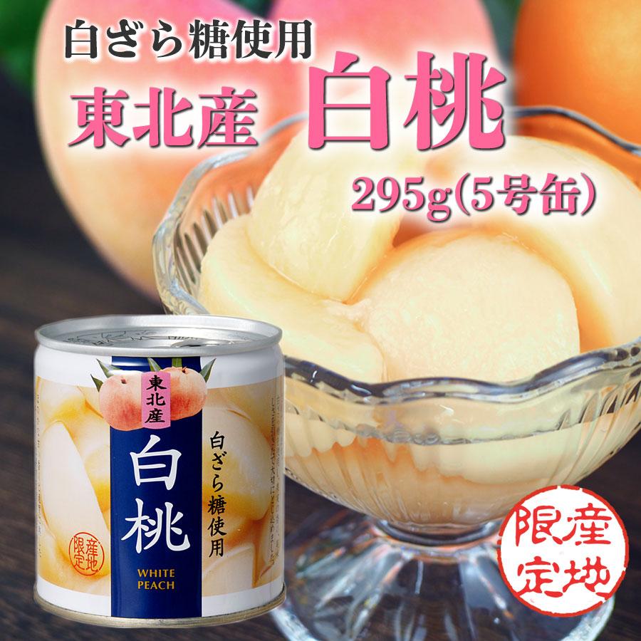 東北産 白ざら糖使用 白桃 295g(5号缶)