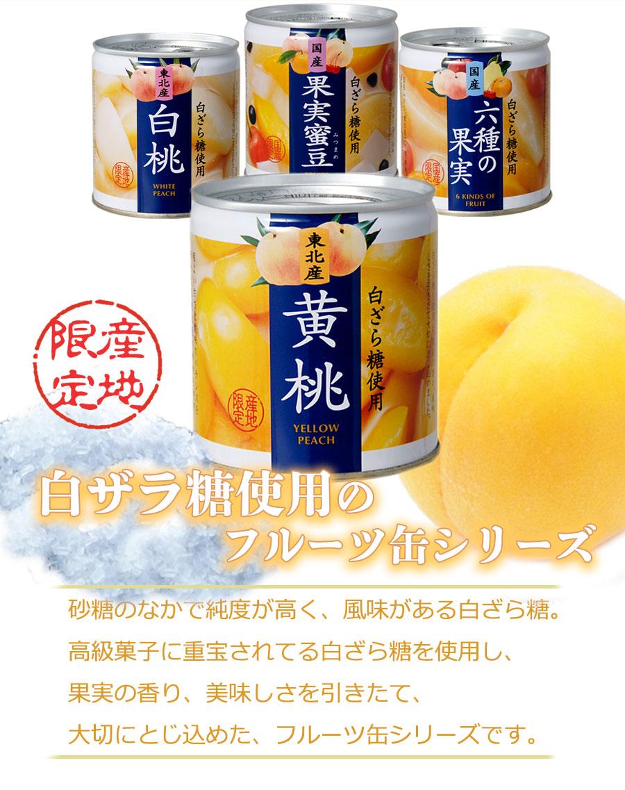 東北産 白ざら糖使用 黄桃 295g(5号缶)